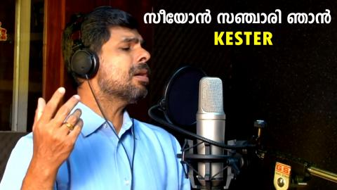 Zion Sanchari Njan | KESTER | Ever Loving Malayalam Christian Song 2017 HD