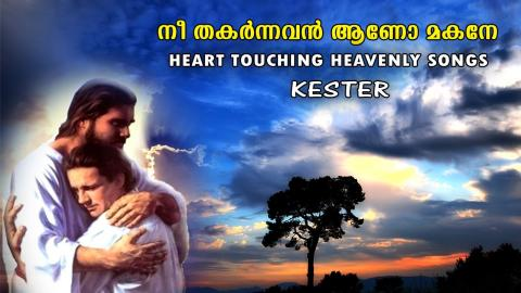 നീ തകര്‍ന്നവന്‍ | KESTER | EVERLOVING Malayalam Christian Devotional Songs HD