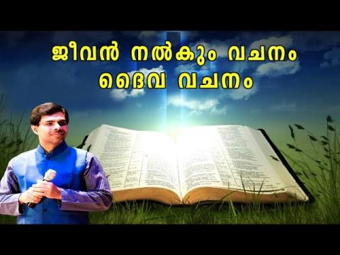 ജീവന്‍ നല്‍കും വചനം 2017  | KESTER | Beautiful Christian Devotional Songs Malayalam