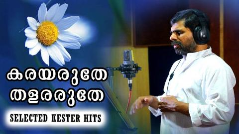 കരയരുതേ പതറരുതേ | KESTER ♫ Selected Top Malayalam Christian Devotional Songs