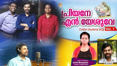 മുൻപിൽ എൻ യേശുവല്ലോ | Jesus & Jeslet Music | KESTER | Christian Devotional Songs HD