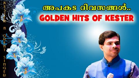 OLD IS GOLD | Golden Hits of KESTER | Christian Devotional Songs Malayalam HD