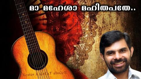 മാ മഹേശാ | ♫ New Beautiful Semi classical Malayalam Christian Song | KESTER