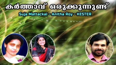 കർത്താവൊരുക്കുന്നുണ്ട്  | Anitha Roy | KESTER | Swarggeya Veedu Malayalam Christian Song