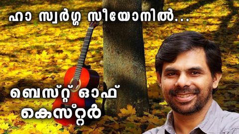 ഹാ സ്വര്ഗ്ഗ സീയോനില്  | Heavenly Songs by KESTER |  Christian Devotional Songs Malayalam