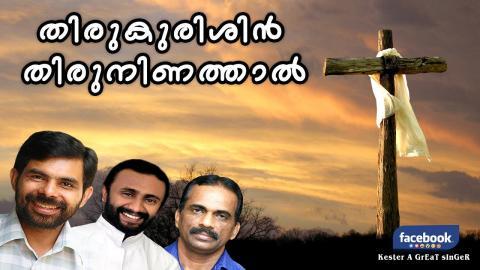 Thiru kurishin | KESTER | HeartTouching Malayalam Christian Devotional Song 2018