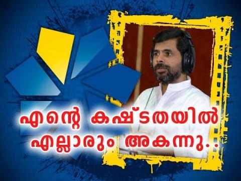 എന്റെ കഷ്ടതയില് എല്ലാരും അകന്നു | KESTER | Malayalam Christian Songs 2017 HD