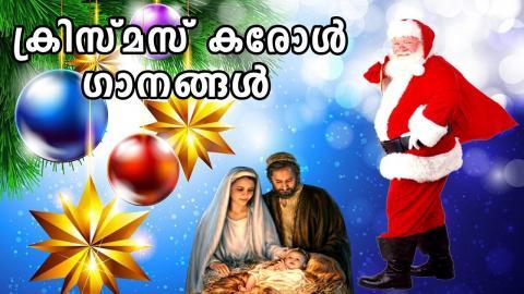 Malayalam Christmas Carol Songs | ക്രിസ്മസ് ഗാനങ്ങള് 2016 | KESTER | Christmas Carol Songs