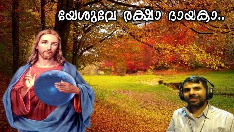 യേശുവേ രക്ഷാ ദായകാ | KESTER | Christian Devotional Songs Malayalam HD