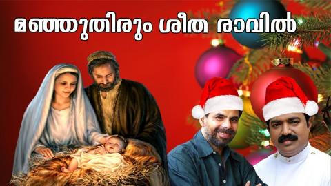 മഞ്ഞുതിരും ശീതരാവില്‍ I Rev.Justin Jose I KESTER I Super Hit Christmas Carol Song HD
