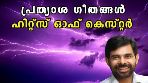 പ്രത്യാശ ഗീതങ്ങള് | KESTER | Most Popular Hits | Christian Devotional Songs Malayalam