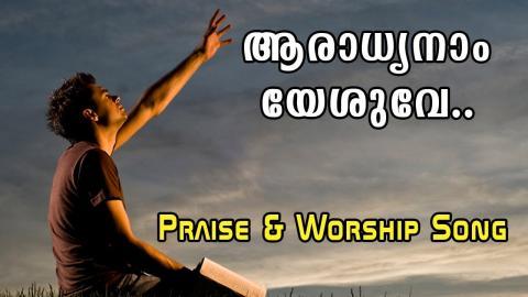 ആരാധ്യന് ആരാധ്യനാം യേശുവേ | Malayalam Praise & Worship Song