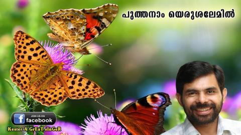 ♫പുത്തനാം യെരുശലേമിൽ   KESTER   Traditional Super Hit Malayalam Christian Song