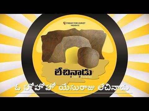♫ ♬ Oh Ho Ho Ho Yesu Raju Lechinadu || Exclusive Promo  || Lechinadu - New Telugu Christian Album ||
