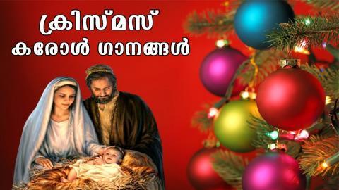 പ്രഭ ചൊരിഞ്ഞു നവതാരം | Merry Christmas | Malayalam Christmas Carol Songs