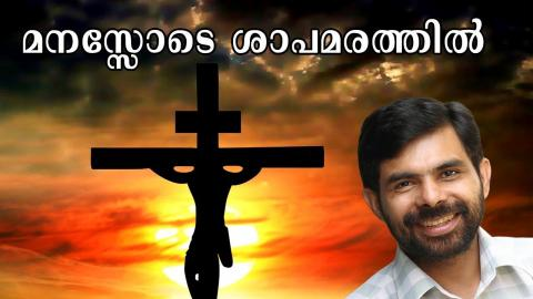Good Friday Songs 2018 | KESTER TOP HITS | Christian Devotional Songs Malayalam
