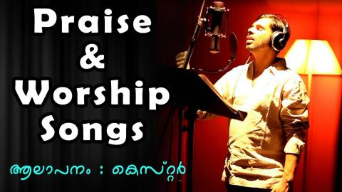 10 Praise & Worship Songs 2017 NONSTOP Hits | KESTER