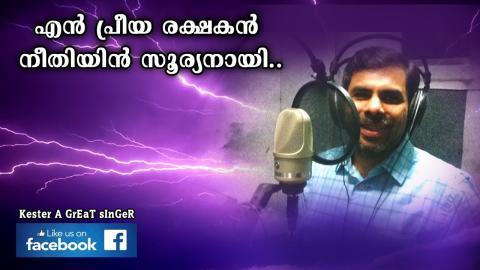 En Priya Rakshakan | KESTER Version | Super Hit Malayalam Christian Devotional Song HD