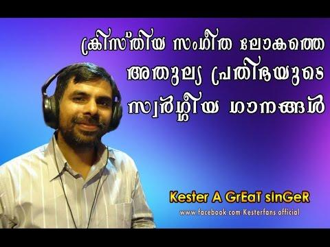 Kester Hits Malayalam Christian Devotional Songs Non Stop 2015