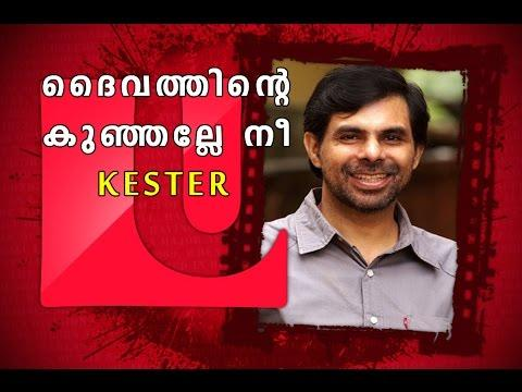 Daivathinte Kunjalle Nee | Best Of KESTER | Malayalam Christian Devotional Song 2016