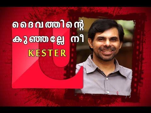 Daivathinte Kunjalle Nee | Best Of KESTER | Malayalam Christian Devotional Song 2016