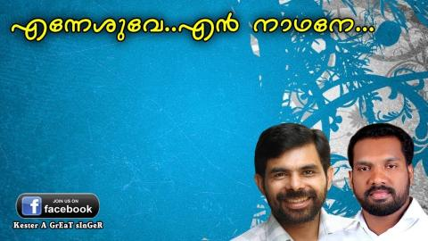 എന്നേശുവേ | KESTER  | Latest HeartTouching Christian Devotional Song Malayalam 2017