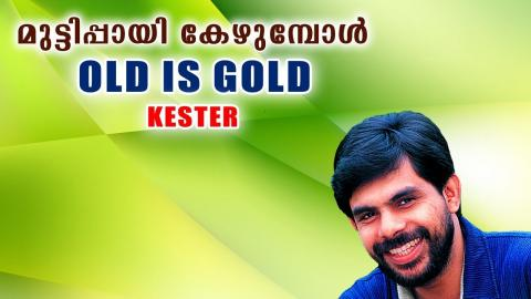 OLD IS GOLD | KESTER  | Special Old Super Hit Christian Devotional Songs Malayalam HD