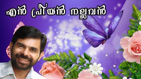 എന് പ്രിയന് നല്ലവന് | Best of KESTER | Malayalam Christian Song HD