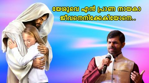 യേശുവേ എന്‍ പ്രാണ നായകാ  | KESTER Voice | Favourite Malayalam Christian Devotional Song HD