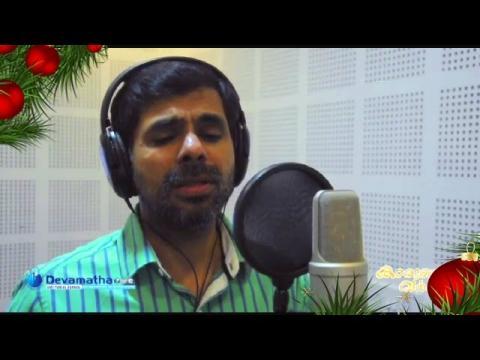 ബേത്ലഹേം കുന്നിന് താഴ്വരയില് | Malayalam Christmas Carol Song | KESTER