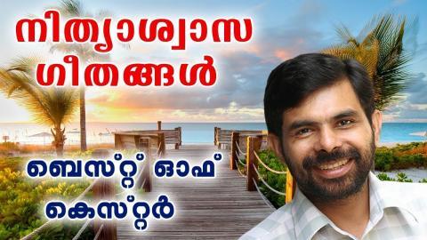 ♫ 5 മനോഹരമായ നിത്യാശ്വാസ ഗീതങ്ങള്  | ♫ Kester Hits Malayalam Christian Songs HD