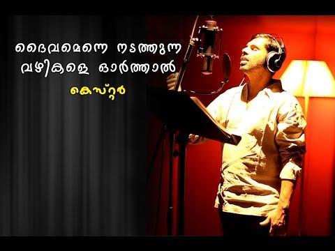 Dhaivamenne Nadathunna | KESTER | New Hits 2016 | Malayalam Christian Devotional Song