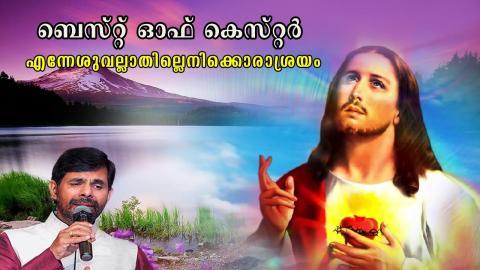 എന്നേശുവല്ലാതില്ലെനിക്കൊരാശ്രയം ¦ The Best Song by KESTER ¦ Christian Songs Malayalam