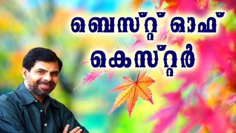 എന്റെ യേശു രാജനായി | ♫ ബെസ്റ്റ് ഓഫ് കെസ്റ്റര് | ♫ Malayalam Christian Songs