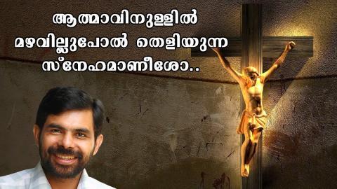 Heart Touching Malayalam Christian Song l ആത്മാവിനുള്ളില് മഴവില്ല് പോല് l KESTER