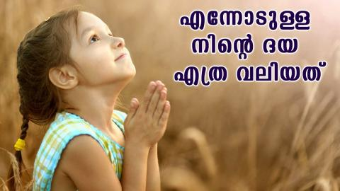 Ennodulla Ninte Dhaya With Lyrics I KESTER I Malayalam Christian Song