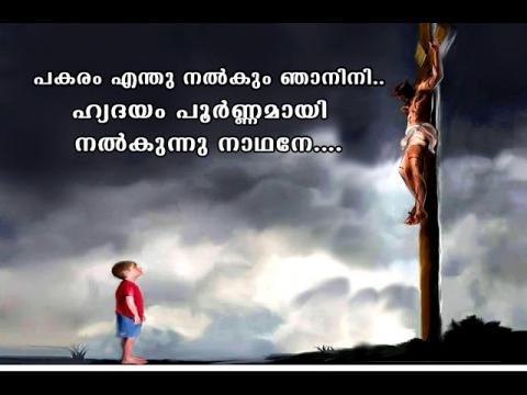 ക്രൂശില് കണ്ടു ഞാന് | Good Friday Songs Malayalam 2017 | KESTER | Christian Devotional Songs