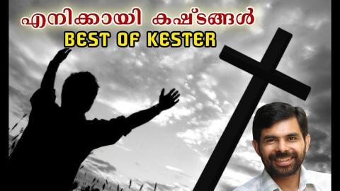എനിക്കായി കഷ്ടങ്ങള് | ബെസ്റ്റ് ഓഫ് കെസ്റ്റര് | Christian Devotional Songs Malayalam
