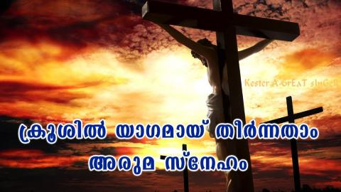 Kalvary Krooshile Sneham | Hits of KESTER | Malayalam Christian Devotional Song HD