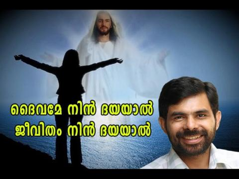 Dhaivame Nin Dayayaal | Kester Hits | Malayalam Christian Devotional Song 2016