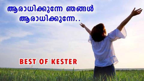 ആരാധിക്കുന്നേ ഞങ്ങൾ ആരാധിക്കുന്നേ | KESTER | Christian Songs Malayalam HD