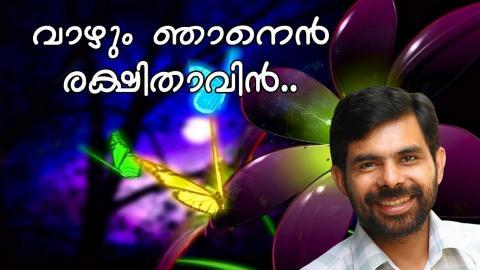 Vaazhum Njanen Rakshithavin | Evergreen Malayalam Christian Song | KESTER