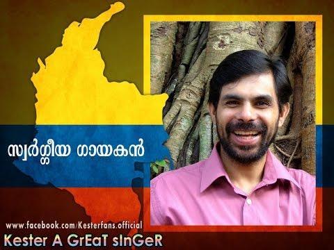 Kester Super Hit Song Nee Ente Rakshakan - Malayalam Christian Song