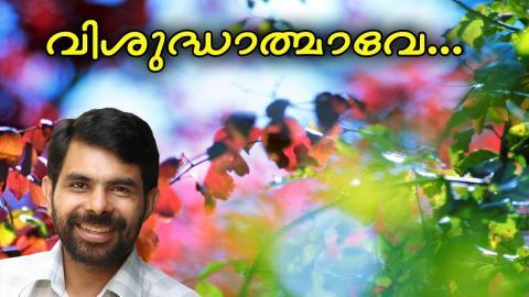 വിശുദ്ധാത്മാവേ | KESTER | Christian Devotional Songs Malayalam HD