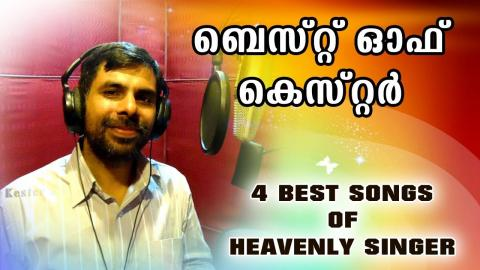 4 BEST SONGS OF KESTER | ♫ Malayalam Christian Devotional Songs ♫